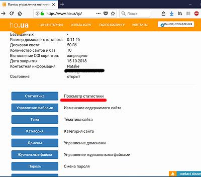 Через какое время будет работать сайт на хостинг сайт севастопольского правительства